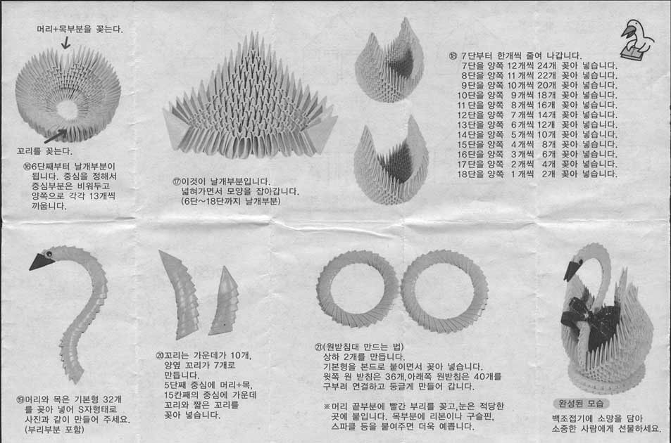 Пошаговые схемы модульного оригами маленького лебедя