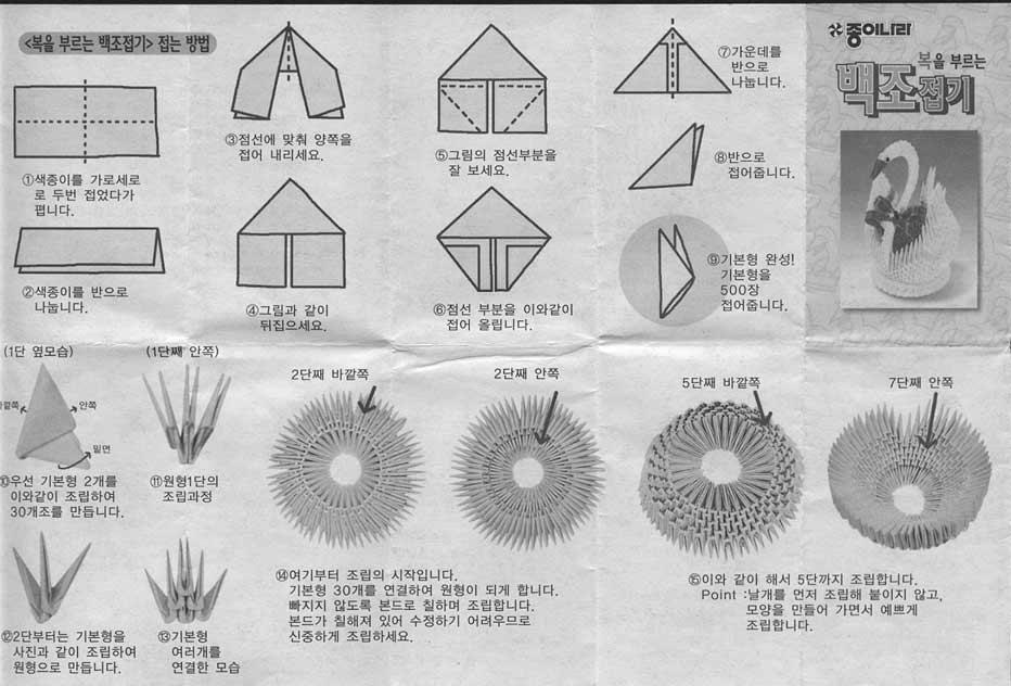 Схема сборки модульного лебедя оригами из бумаги