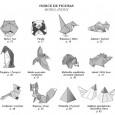 Origami facile pdf