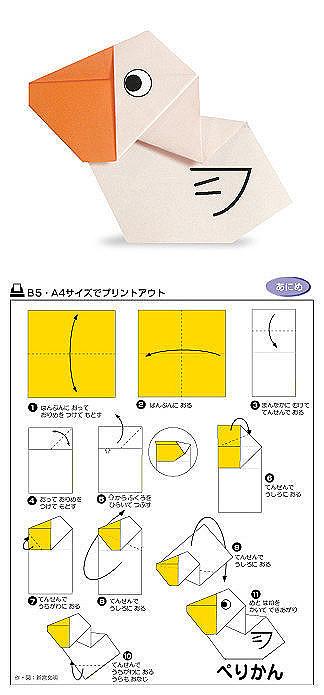 origami modèles gratuits faciles
