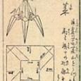 Origami origins