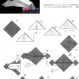 Origami spaceship instructions