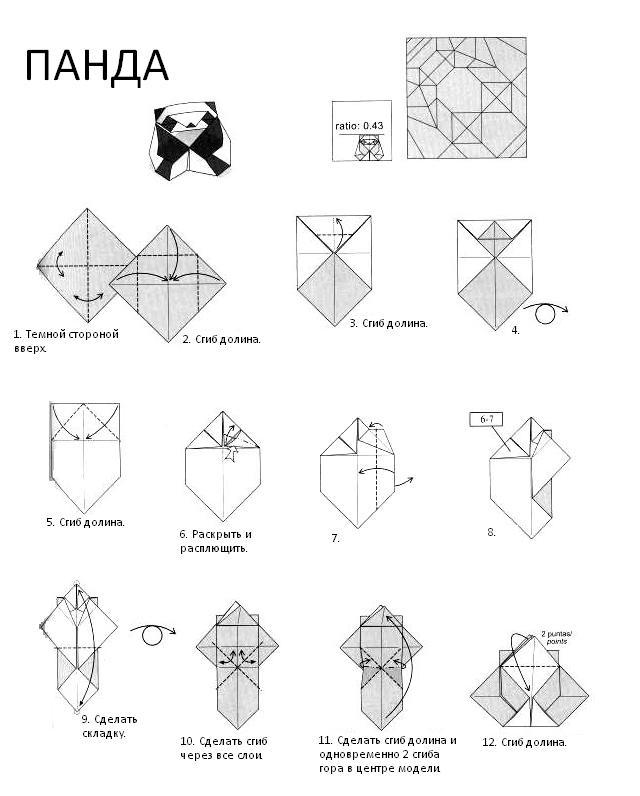 tuto origami panda